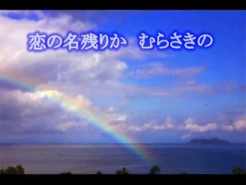 十代の恋よさようなら  神戸一郎