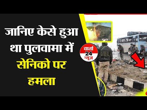 (LIVE) पुलवामा हमले में काफिले पर कैसे हुआ हमला | अभी अभी PM Modi का बड़ा ऐलान | Pulwama