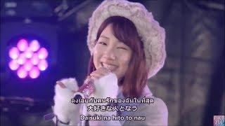 AKB48 Yukirin - #Sukinanda (Thai Lyrics)