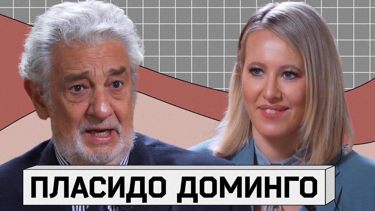 ПЛАСИДО ДОМИНГО: любовь к России, обвинения в харассменте и слепое прослушивание президентов
