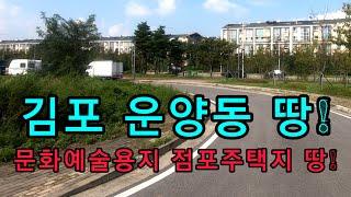 김포한강신도시 운양동 귀한 땅이 나왔습니다. 문화예술용…