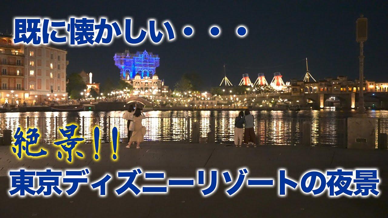 懐かしい東京ディズニーリゾートの夜景特集