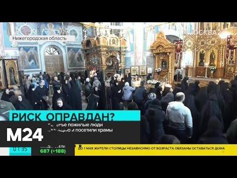 В Вербное воскресенье пожилые люди нарушили самоизоляцию и посетили храмы - Москва 24