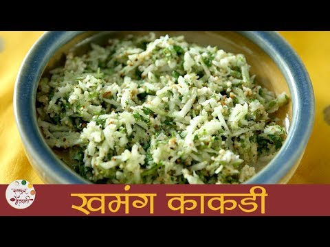 Khamang Kakdi  खमंग काकडी । Cucumber Salad Recipe  Kakdichi Koshimbir  Recipe In Marathi  Smita