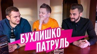 БУХЛИШКО ПАТРУЛЬ - ПАВЕЛ НЯШИН