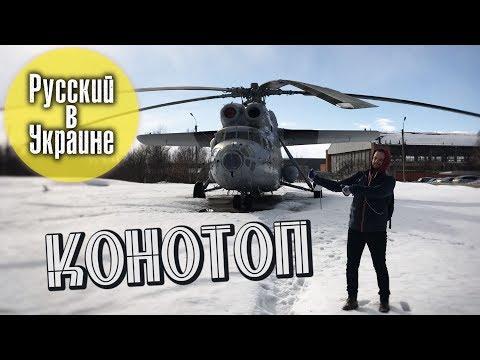 РУССКИЙ В УКРАИНЕ / КОНОТОП