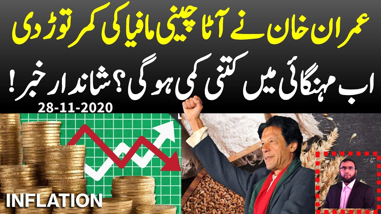 Imran Khan Takes (Control Of Sugar And Wheat Hoarders) Big Relief Comming || Details By Waqar Malik