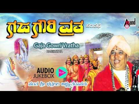 Gajagowri Vratha   Kannada Harikathe   Rendered by : Sant Bhadragiri Achutha Das