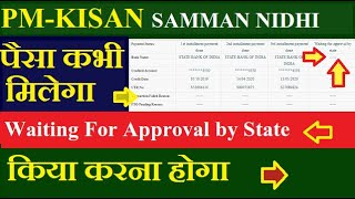 PM-KISAN का पैसा कभी मिलेगा || Pm-Kisan Waiting For Approval by State, Pending District State