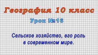 География 10 класс (Урок№16 - Сельское хозяйство, его роль в современном мире.)