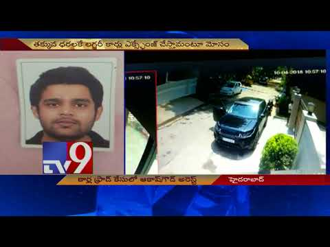 Fraud car exchange racket busted in Hyderabad - TV9