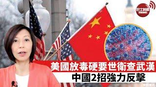 李彤「外交短評」美國放毒硬要世衛查武漢,中國2招強力反擊。 21年6月4日