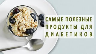 6 самых лучших и полезных продуктов при сахарном диабете