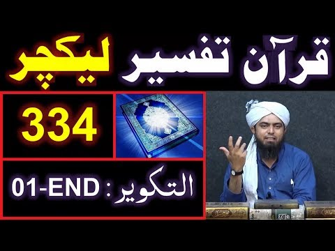 334-Lecture : Surah-e-TAKWEER Ayat 01 to END (21-July-2019)