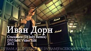 Ivan Dorn - Stycamen (DJ Jedy Remix)(DVJ SaM Video Edit) 2012