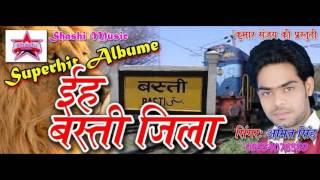 ईह बस्ती जिला || Eha Basti Jeela || Amit Singh || Latest Bhojpuri Hot Song 2017 || Shashi Music