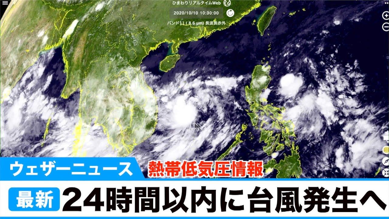 熱帯低気圧情報/24時間以内に台風発生へ南シナ海を西進、日本に影響 ...