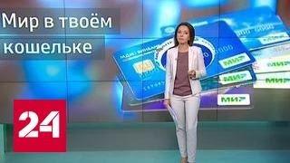 видео пенсионная карта сбербанка