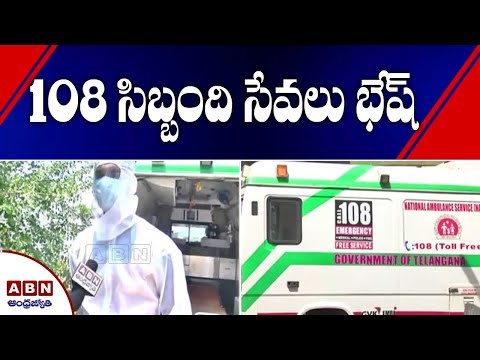 108 Staff Face To Face Over Dealing With COVID-19 Patients | Telangana Fights Corona | ABN Telugu teluguvoice