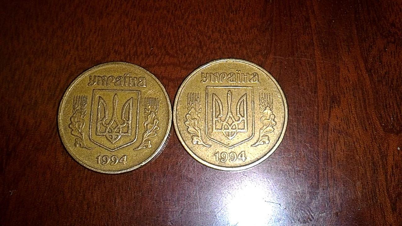Ютуб 50 копеек 1994 года украина цена стоимость 5 руб 1997