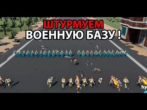 Штурм военной базы обычными людьми ! ( Legion 51 )