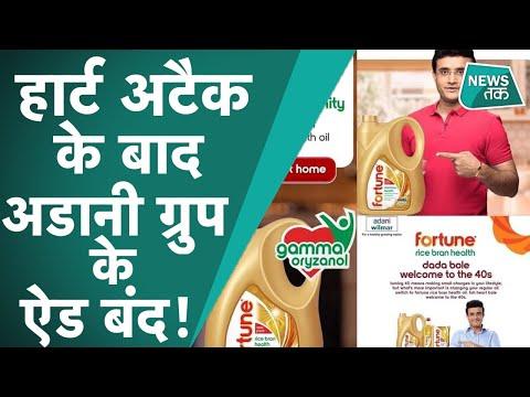Saurav Ganguly के हार्ट अटैक के बाद Adani Group ने बंद किए Fortune Brand के रिफाइंड ऑयल ऐड!