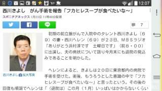 西川きよし がん手術を報告「フカヒレスープが食べたいな~」 スポニチ...