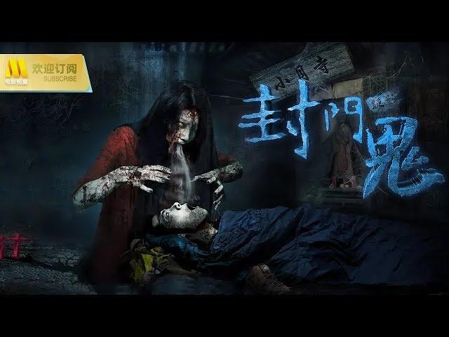 【1080P Full Movie】《封门诡影/Nowhere To Run》/ Phong môn quỷ ảnh 中国第一鬼村的厄运纠缠(张铎/刘滢/葛天 主演)
