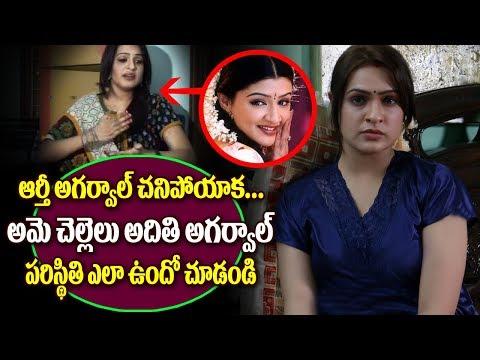 Where is Actress Aditi Agarwal Sister Aditi Agarwal   Aditi Agarwal Present Life   Actress Details