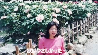 ペギー葉山さんの素晴らしく大好きな歌のアップです。なかにし礼さんの...