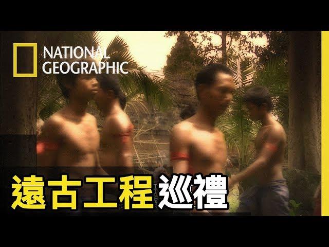 吳哥窟,世界七大奇景之一,這些石塊背後蘊含的故事且讓我們娓娓道來【遠古工程巡禮】短片精華版