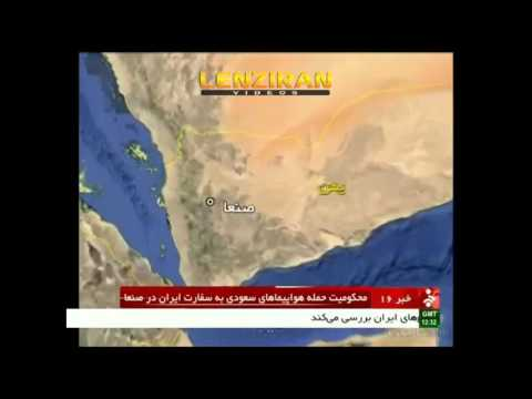 Saudi Arabia bombed Iranian embassy in Yemen