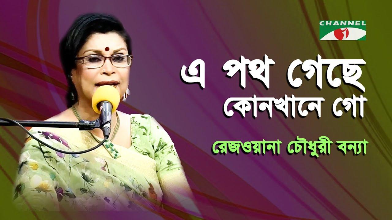 E Poth Geche Konkhane Go | Rezwana Choudhury Bannya | Tagore Song | Channel i | IAV