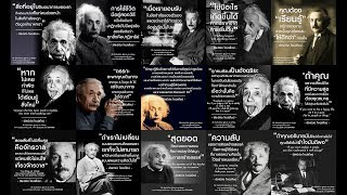 รวมคำคม อัลเบิร์ต ไอน์สไตน์ | เข็มทิศชีวิต