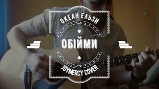 Океан Ельзи - Обійми (Joymercy cover)