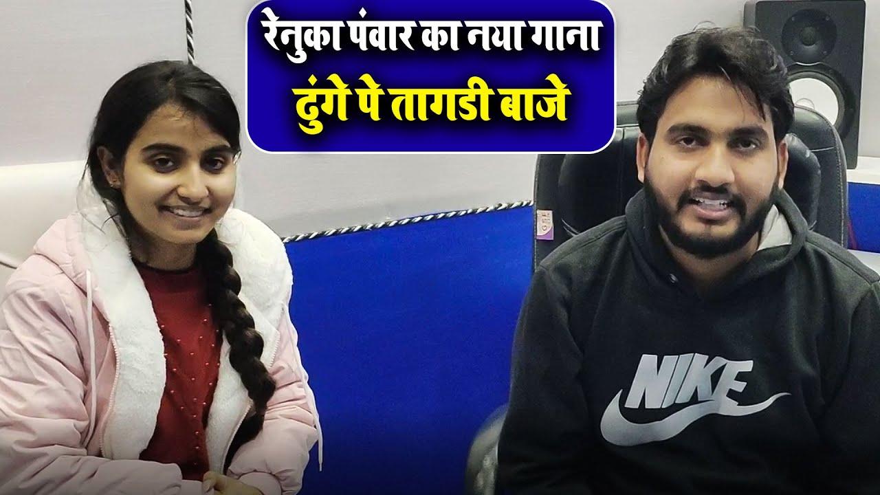 रेणुका पंवार का नया गाना : ढुंगे पे तागड़ी बाजे   Renuka Panwar   Gulshan Music   Haryanvi Song 2021