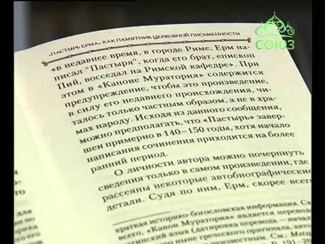 книга пастырь святого ерма скачать