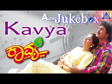 Kavya I Kannada Film Audio Jukebox I Ramkumar, Sudharani I Akash Audio