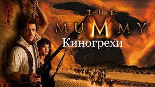 "Киногрехи фильма ""Мумия""(1999)"
