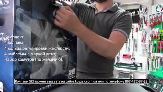Обзор: колпаки на колеса SKS R16 416 kolpak.com.ua