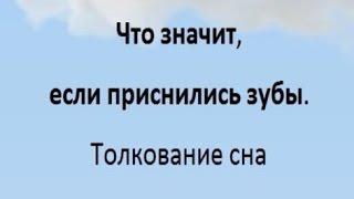 видео Сонник Зубы, к чему снятся Зубы