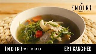{NOIR} FOOD - Ep.1 Kang Hed (Thai Mushroom Soup)
