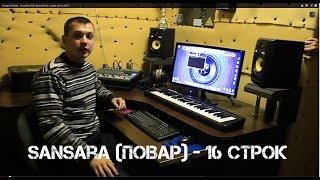 Sansara (Повар) - 16 строк (LIVE) [русский рэп, новые клипы 2014]