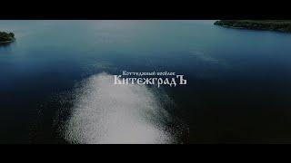 Коттеджный поселок КитежградЪ