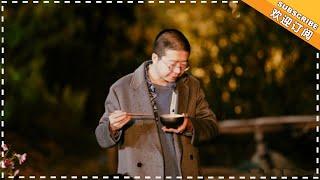 《野生手账》帮厨篇 李诞 EP3:良心节目组掏空诞总私房钱 Wild Kitchen【湖南卫视官方频道】