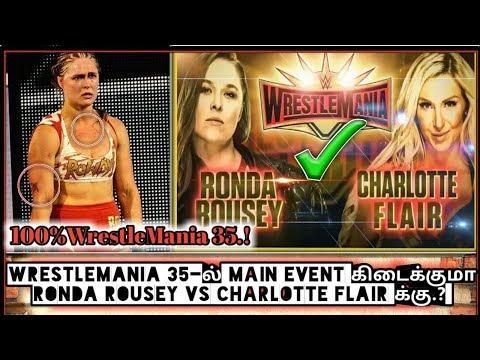 WrestleMania 35-ல் Main Event கிடைக்குமா Ronda rousey vs Charlotte Flair க்கு..?/WWT thumbnail