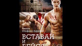 Вставай и бейся (2015) Русский трейлер