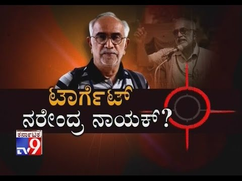 `Target Narendra Nayak`: Attack On Rationalist Narendra Nayak In Mangalore