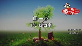 【カラオケ】ロード/THE 虎舞竜 thumbnail