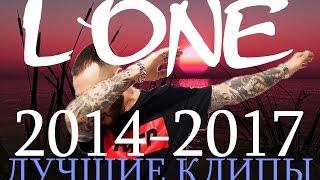 L`One - ЛУЧШИЕ КЛИПЫ 2014-2017(ТОП 5)